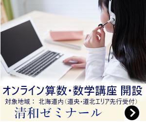 オンライン算数・数学講座